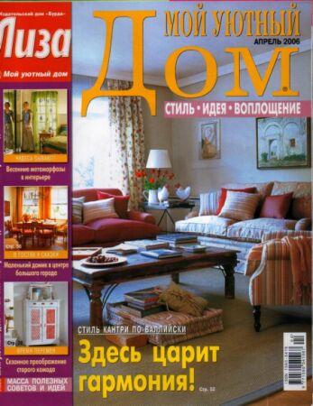 Мой уютный дом 04 (апрель) 2006 Автор коллектив Страниц 50 Формат