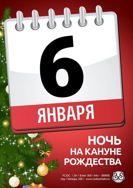 6 января