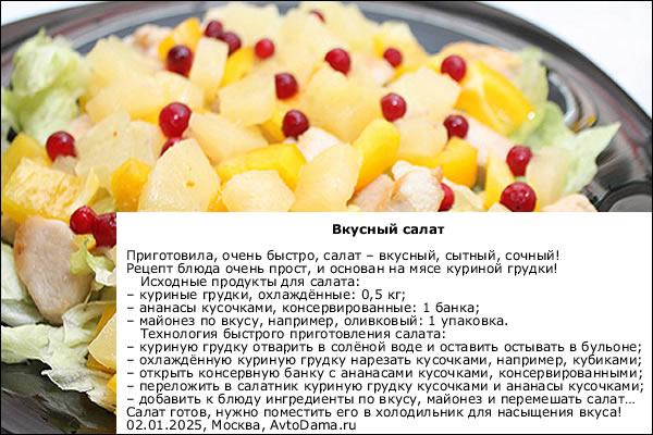 Салаты вкусно и быстро рецепты пошагово