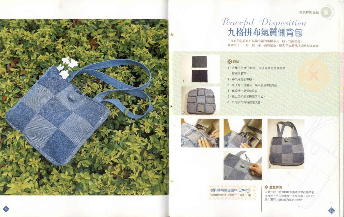 Сумки из кусочков ткани своими руками фото и выкройки