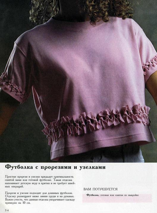 Блузки Своими Руками Фото В Новосибирске