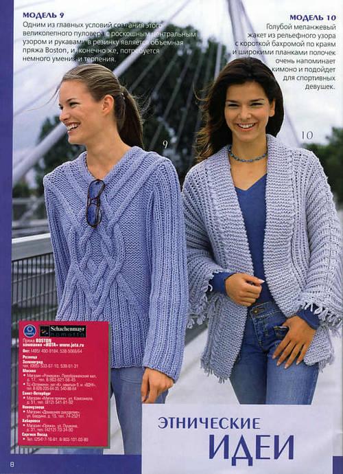 Описание: Вязание на спицах Knitting.  Жакеты, блузки, блузоны.