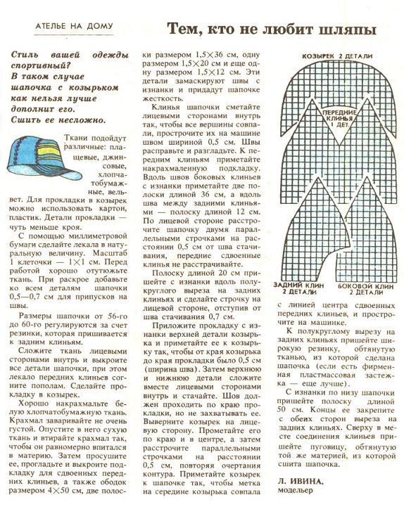 Головные уборы и аксессуары.
