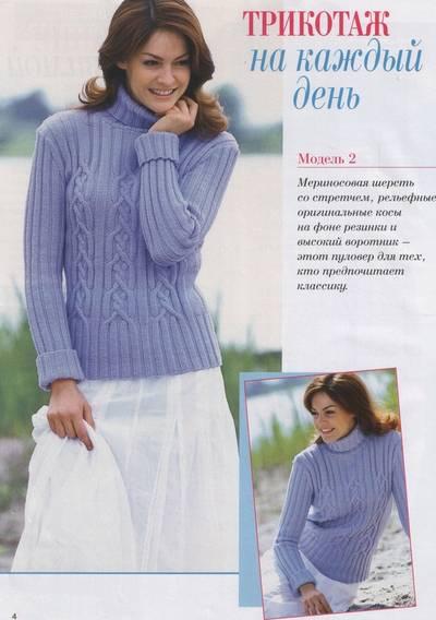 женские вязаные свитера в Москве