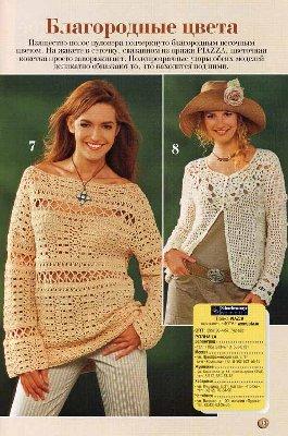 Жакеты пуловеры вязаные доставка