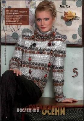 Вязание спицами пуловера из мохера по