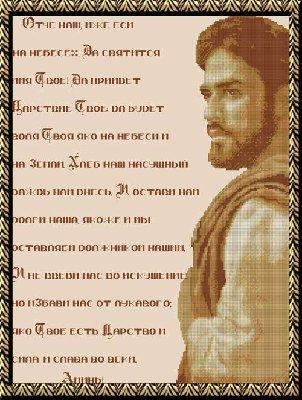 """Молитва Отче наш - Иконы  """" Вышивка крестом Схемы вышивки Вышиваем по схемамМолитвы вышивка."""