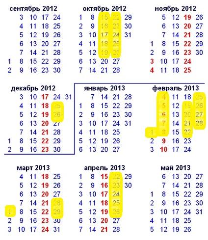 далее.  Календарь на 2012-2013 учебный год - Мария Николаевна Ткаченко.